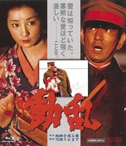 The Revolt 動乱 (Doran) 1980 Movie Poster