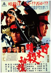 Memoirs of Japanese Assassins Movie Poster