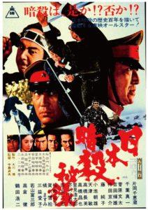 Memoirs of Japanese Assassins Movie Poster