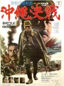 Battle of Okinawa (1971)