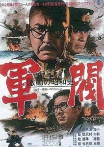 The Militarists (Gunbatsu) 1970