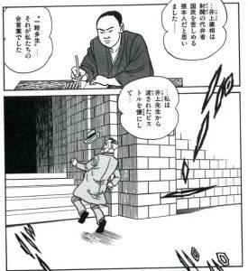 Ketsumeidan manga