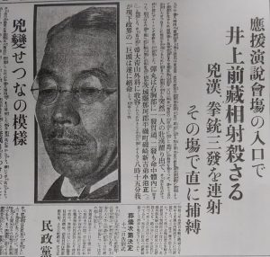 Newspaper reporting on Inoue's death 1932