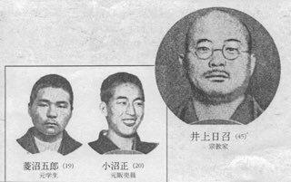 Nissho Inoue and the Ketsumeidan